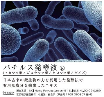 バチルス発酵液は日本古来の微生物の力を利用した発酵法で有用な成分を抽出したエキス