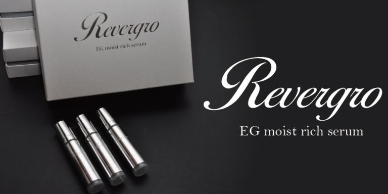 今話題のRevergro(リバグロ)『ヒト幹細胞培養エキス』配合の美容液です☆ 美容や医療分野で最新のアンチエイジング美肌再生治療として活用されています。