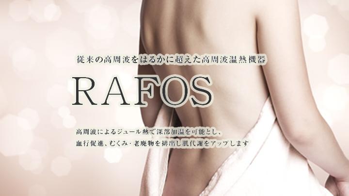 血行促進、むくみ改善、代謝アップに「RAFOS(ラフォス